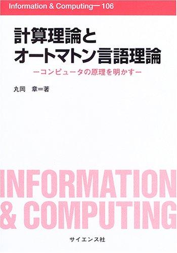 計算理論とオートマトン言語理論―コンピュータの原理を明かす (Information & Computing)