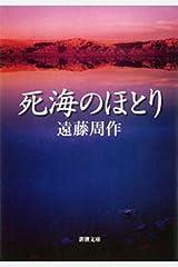 死海のほとり(新潮文庫) Kindle版