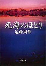 表紙: 死海のほとり | 遠藤周作