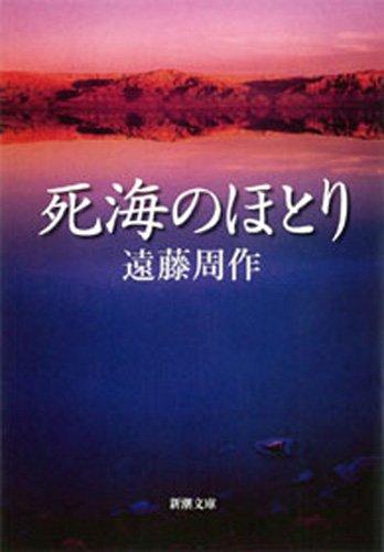 死海のほとり(新潮文庫)
