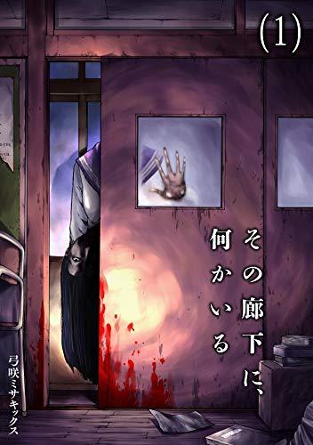 その廊下に、何かいる(1) (Mosh!)