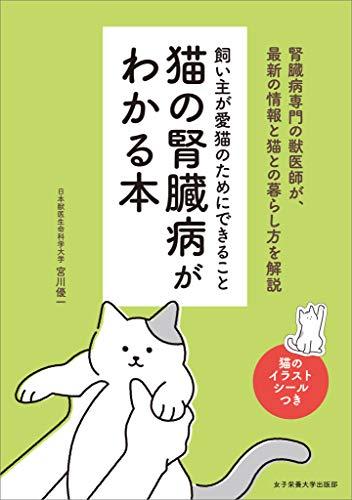 猫の腎臓病がわかる本 飼い主が愛猫のためにできること