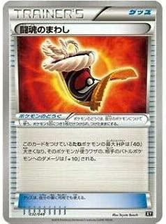 pokemon card Fighting Fury Belt 032-048-XY-B Japan Mint