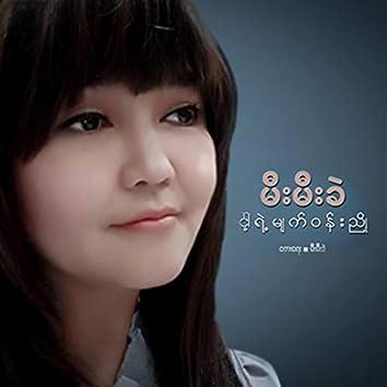 Nga Yaeh Myat Woon Nyo
