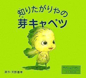 知りたがりやの芽キャベツ (やさいのようせいN.Y.SALAD)