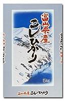 【精米】 富山県 入善産 コシヒカリ 令和2年産 (白米, 10kg)