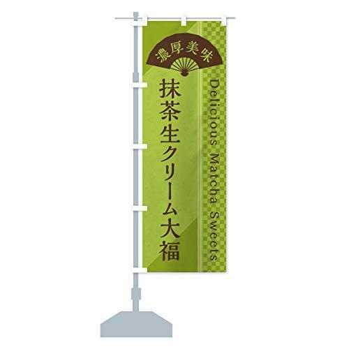 抹茶生クリーム大福/抹茶スイーツ のぼり旗 サイズ選べます(ハーフ30x90cm 左チチ)