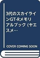 3代のスカイラインGT-Rメモリアルブック (ヤエスメディアムック (80))