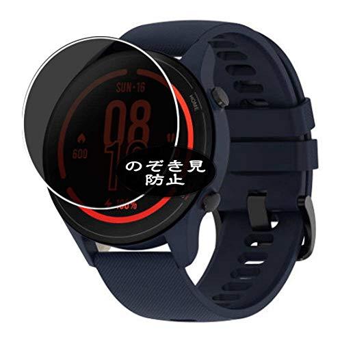 VacFun Anti Espia Protector de Pantalla, compatible con Xiaomi Mi Watch Revolve Smartwatch, Screen Protector Filtro de Privacidad Protectora(Not Cristal Templado) NEW Version