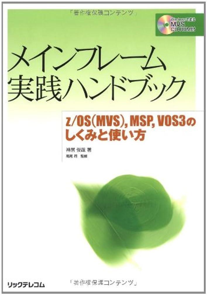 虫誇張広大なメインフレーム実践ハンドブック z/OS(MVS),MSP,VOS3のしくみと使い方