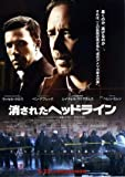 State of Play - Russell Crowe - Japanese – Movie Wall