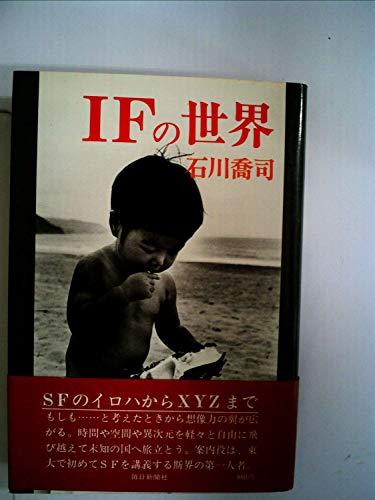 IFの世界 (1978年)の詳細を見る