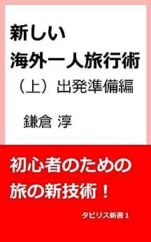[鎌倉 淳]の新しい海外一人旅行術(上)出発準備編