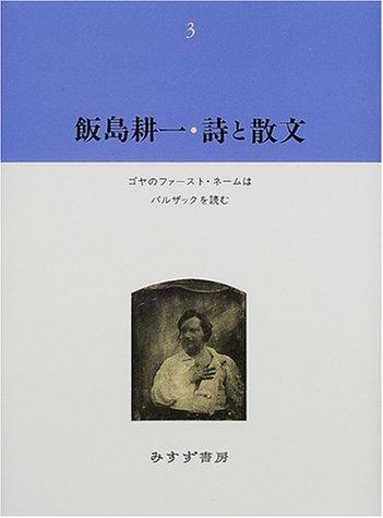 飯島耕一・詩と散文3
