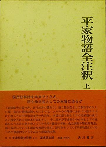 平家物語全注釈 上巻 (日本古典評釈・全注釈叢書)