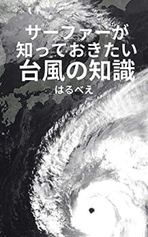 [はるべえ]のサーファーが知っておきたい台風の知識: 台風スウェルをあてるための知識・経験則と災害への備え