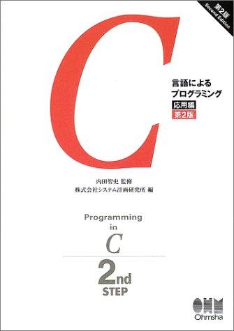 C言語によるプログラミング 応用編