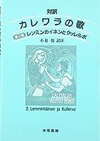 対訳 カレワラの歌〈第2巻〉レンミンカイネンとクッレルボ