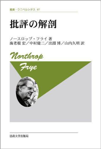 批評の解剖 〈新装版〉 (叢書・ウニベルシタス)
