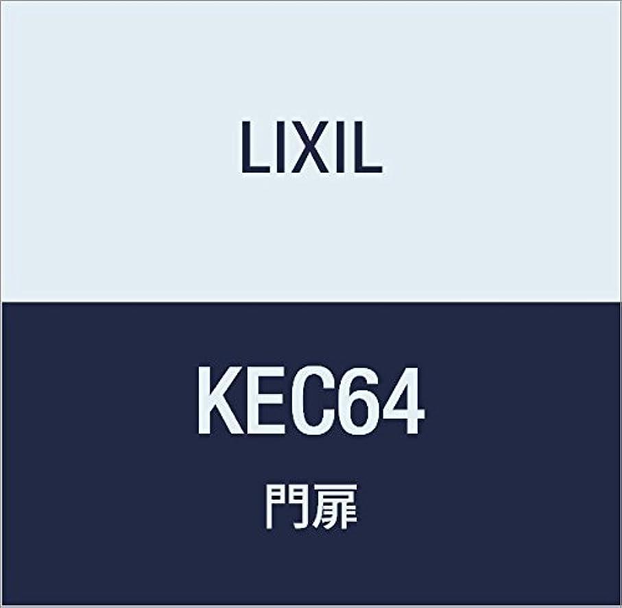 チェスをするクラッシュ筋LIXIL(リクシル) TOEX 埋込金具HUW(両)鋳物 マイルドブラック KEC64