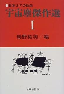 宇宙塵傑作選〈1〉日本SFの軌跡