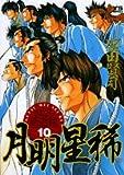 月明星稀―さよなら新選組 10 (10) (ヤングサンデーコミックス)