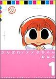がんばれメメ子ちゃん 1 (バンブー・コミックス)