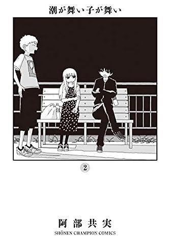潮が舞い子が舞い(2) (少年チャンピオン・コミックス)