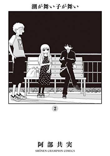 潮が舞い子が舞い(2) (少年チャンピオン・コミックス)の詳細を見る