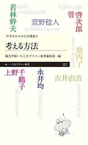 考える方法: <中学生からの大学講義>2 (ちくまプリマー新書)の詳細を見る