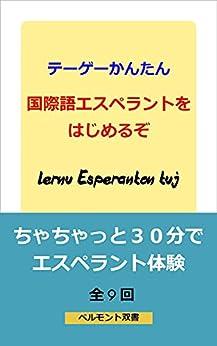 [やましたとしひろ]のテーゲーかんたん国際語エスペラントをはじめるぞ: ちゃちゃっと30分でエスペラント体験 (ベルモント双書)