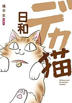 [橋本笑]のデカ猫日和 (ジュールコミックス)