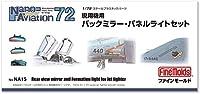 ファインモールド NA15 1/72 現用機用バックミラー・パネルライトセット