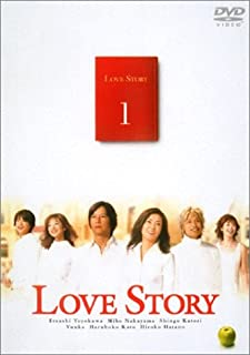 Love Story(1) [DVD]