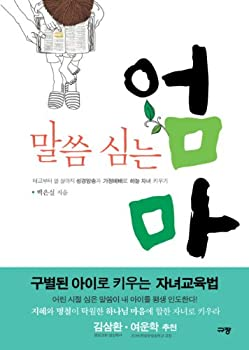 Paperback Word planting Mom (Korean edition) Book