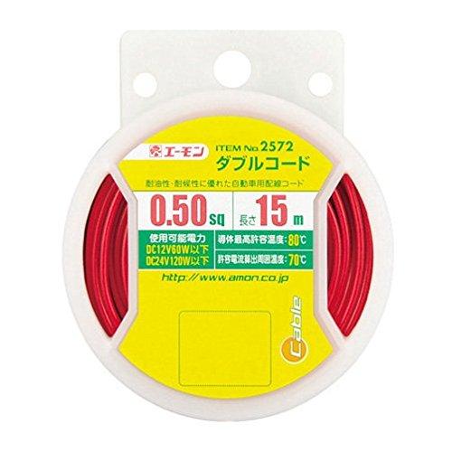 エーモン ダブルコード  0,5sq 15m 赤/黒