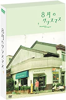 8月のクリスマス プレミアム・エディション (初回限定生産) [DVD]
