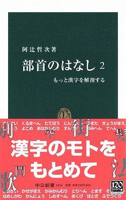 部首のはなし〈2〉もっと漢字を解剖する (中公新書)