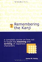Remembering the Kanji I: A Complete Course on How Not to Forget the Meaning and Writing of Japanese Characters Vol. 1 4th Edition (Japanese Edition)