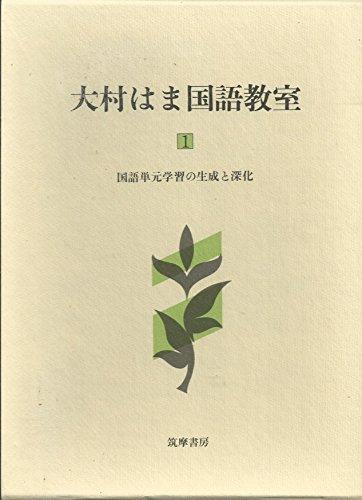 大村はま国語教室 第1巻 国語単元学習の生成と深化