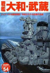 IJN Battleship Yamato&musashi Gakken Pictorial Book
