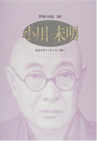 作家の自伝 (103) (シリーズ・人間図書館)