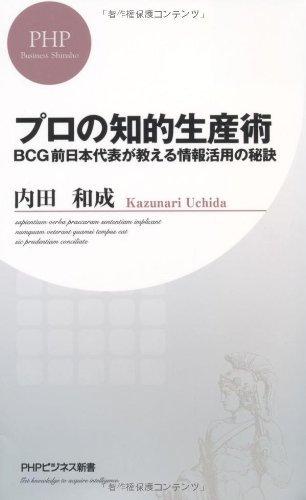 プロの知的生産術 BCG前日本代表が教える情報活用の秘訣 (PHPビジネス新書)