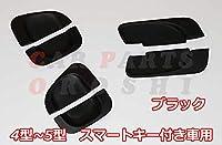 200系ハイエース1型2型3型4型5型 ドアノブアンダーカバー スマートキー無し/有り 用 傷保護 ハイエース外装パーツ ハイエースカスタム ハイエース用品 (4~5型スマートキー付き, ブラック)