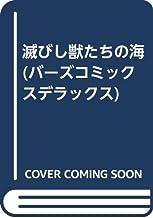 滅びし獣たちの海 (バーズコミックスデラックス)