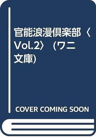 官能浪漫倶楽部〈Vol.2〉 (ワニ文庫)