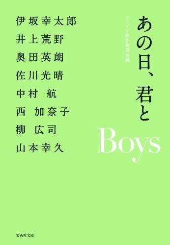 あの日、君と Boys (あの日、君と) (集英社文庫)