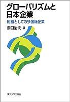 グローバリズムと日本企業―組織としての多国籍企業