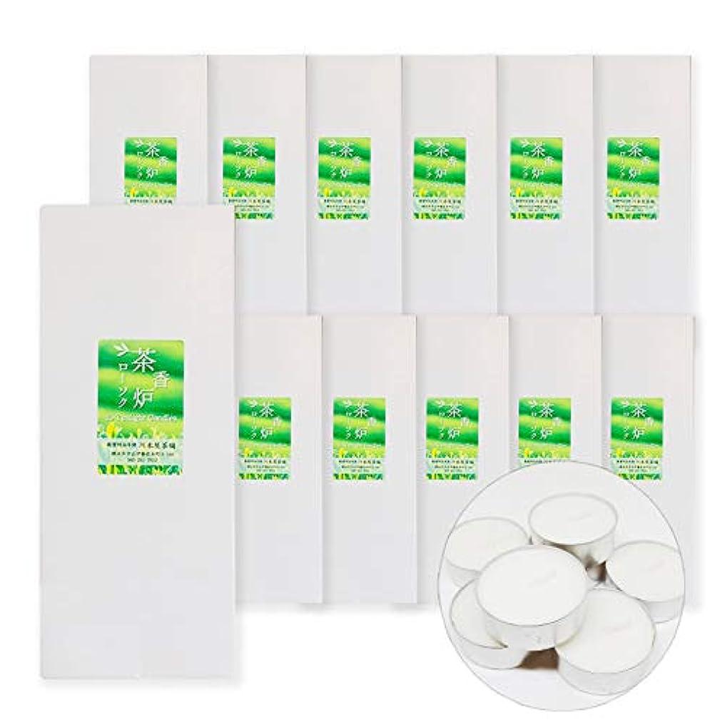 性的セーブビュッフェ茶香炉専用 ろうそく キャンドル 10個入り 川本屋茶舗 (12箱)
