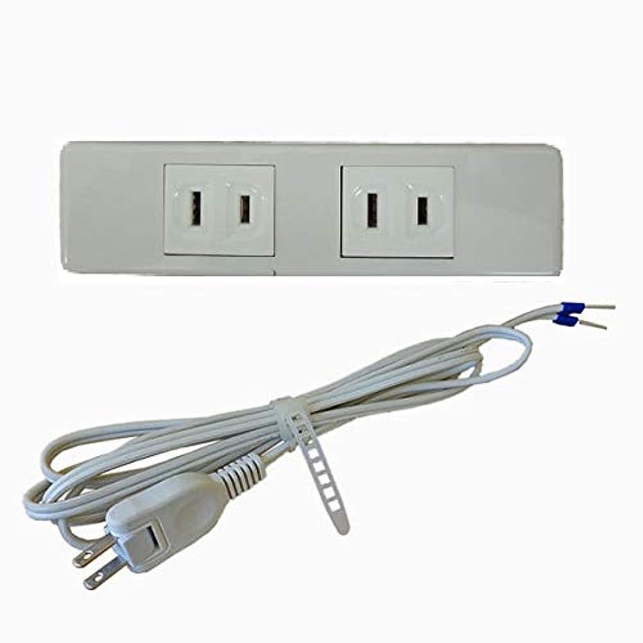 転送少し少ない家具製作用埋め込み 2P(コンセント?コンセント) + 棒端子付コード(3m) (白)